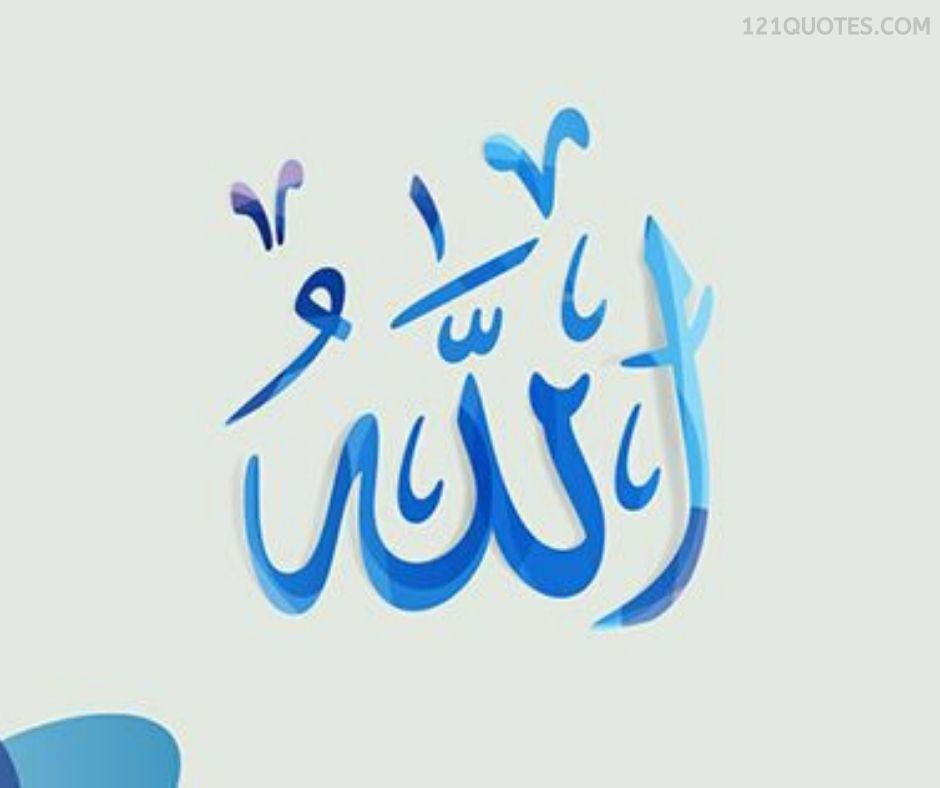 pic of allah name