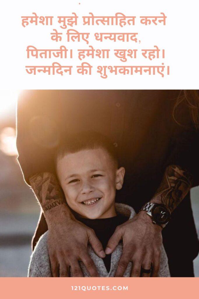 Birthday Shayri for Papa