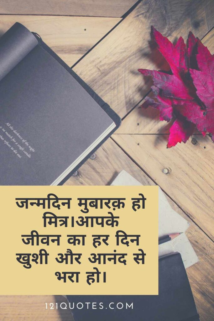 Birthday shayari for friend in hindi