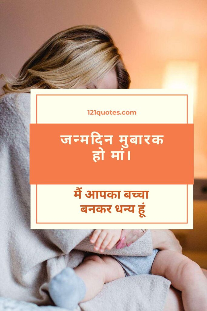 Birthday shayri for mom in hindi