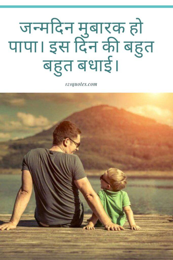 Happy Birthday Papa in Hindi