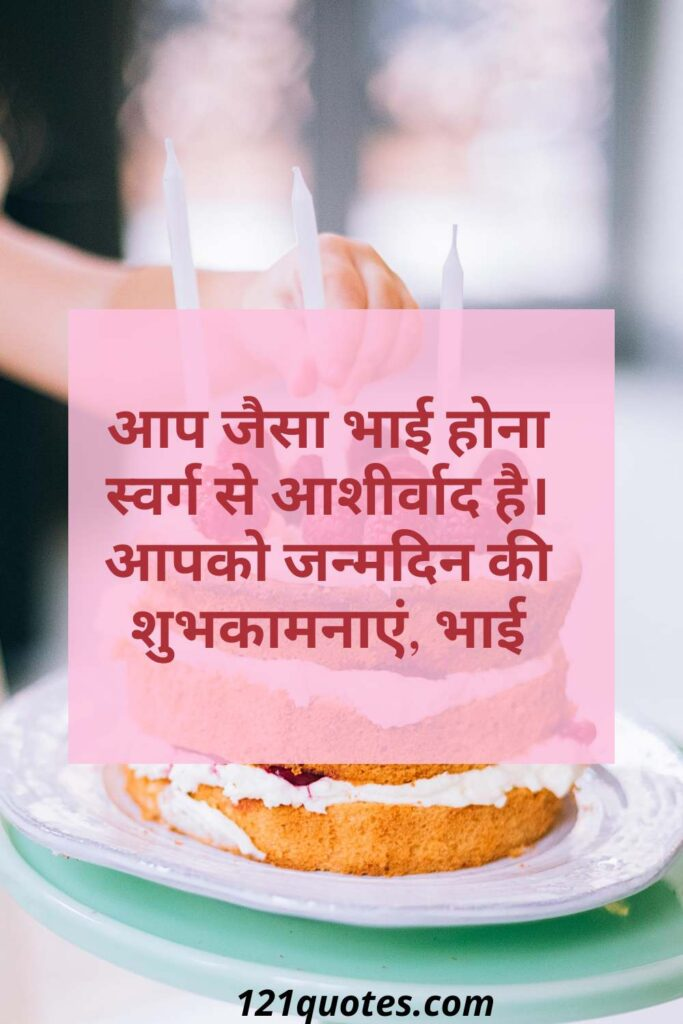birthday shayari for brother in hindi