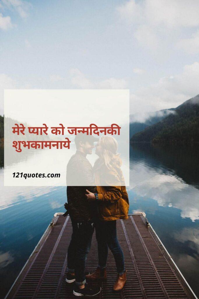 birthday status for boyfriend in hindi