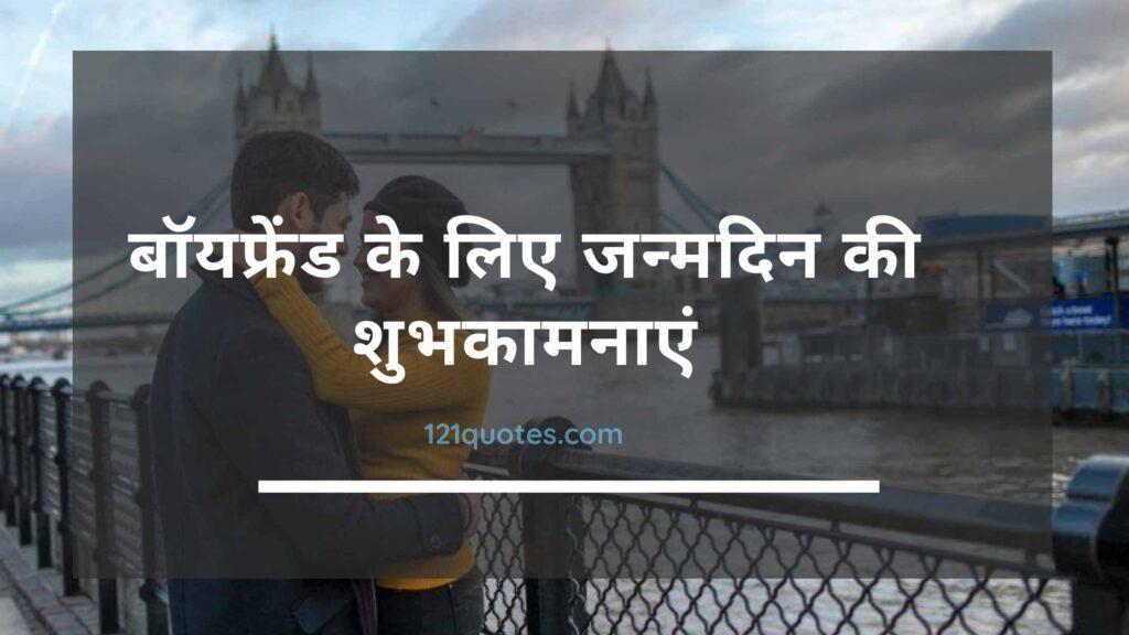 birthday wishes for boyfriend in hindi