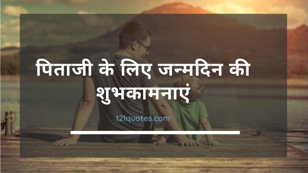 birthday wishes for dad in hindi