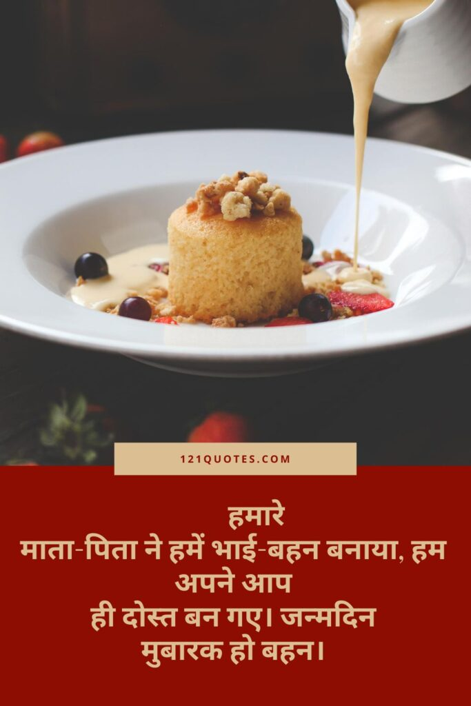 birthday wishes for sister poem in hindi