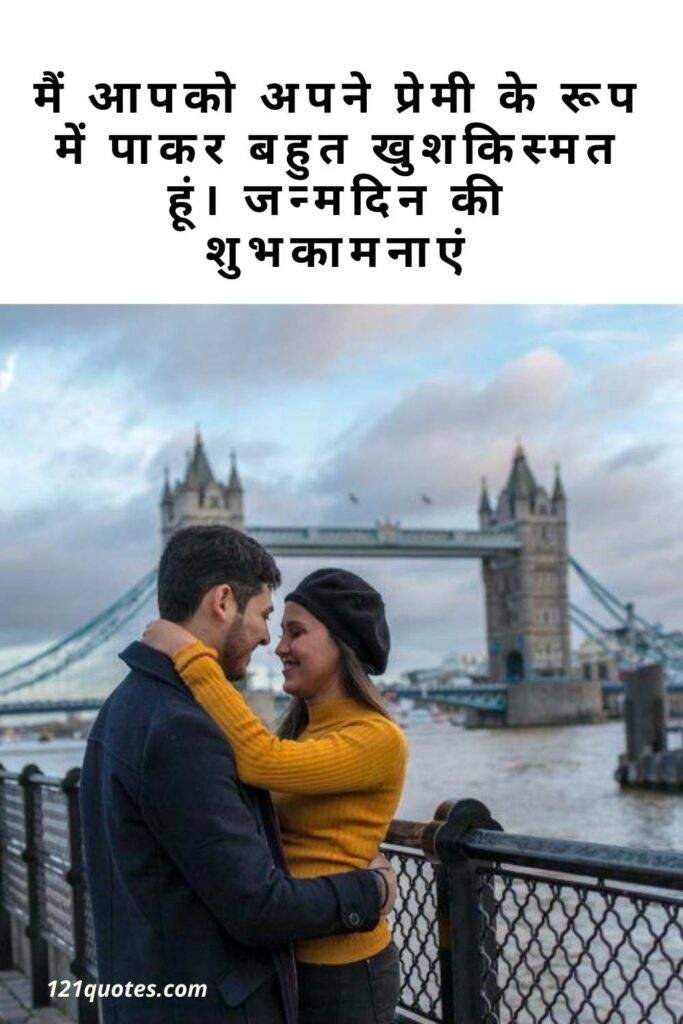 birthday wishes status for boyfriend in hindi