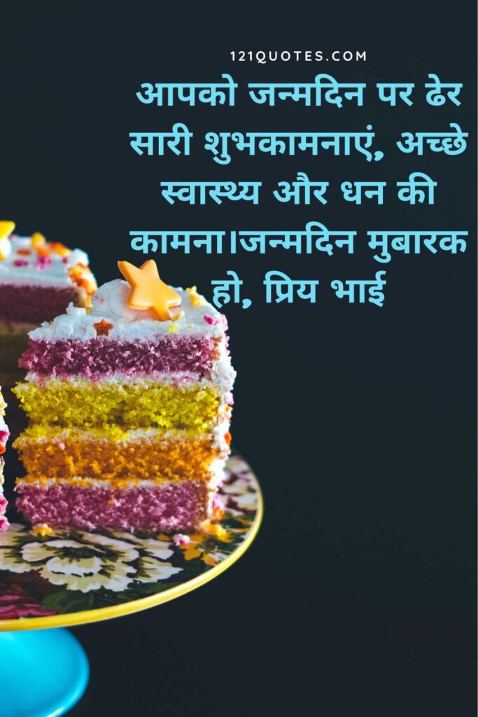 happy birthday status for brother in hindi