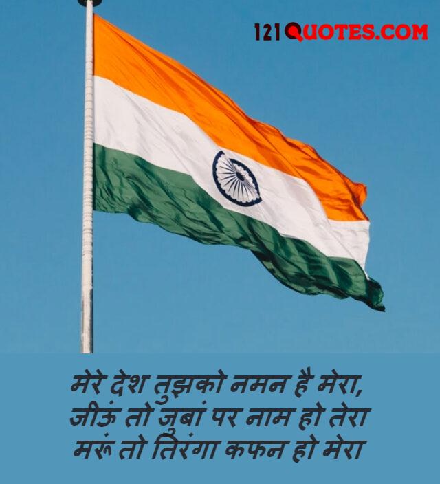 मेरे देश तुझको नमन है मेरा, जीऊं तो जुबां पर नाम हो तेरा मरूं तो तिरंगा कफन हो मेरा