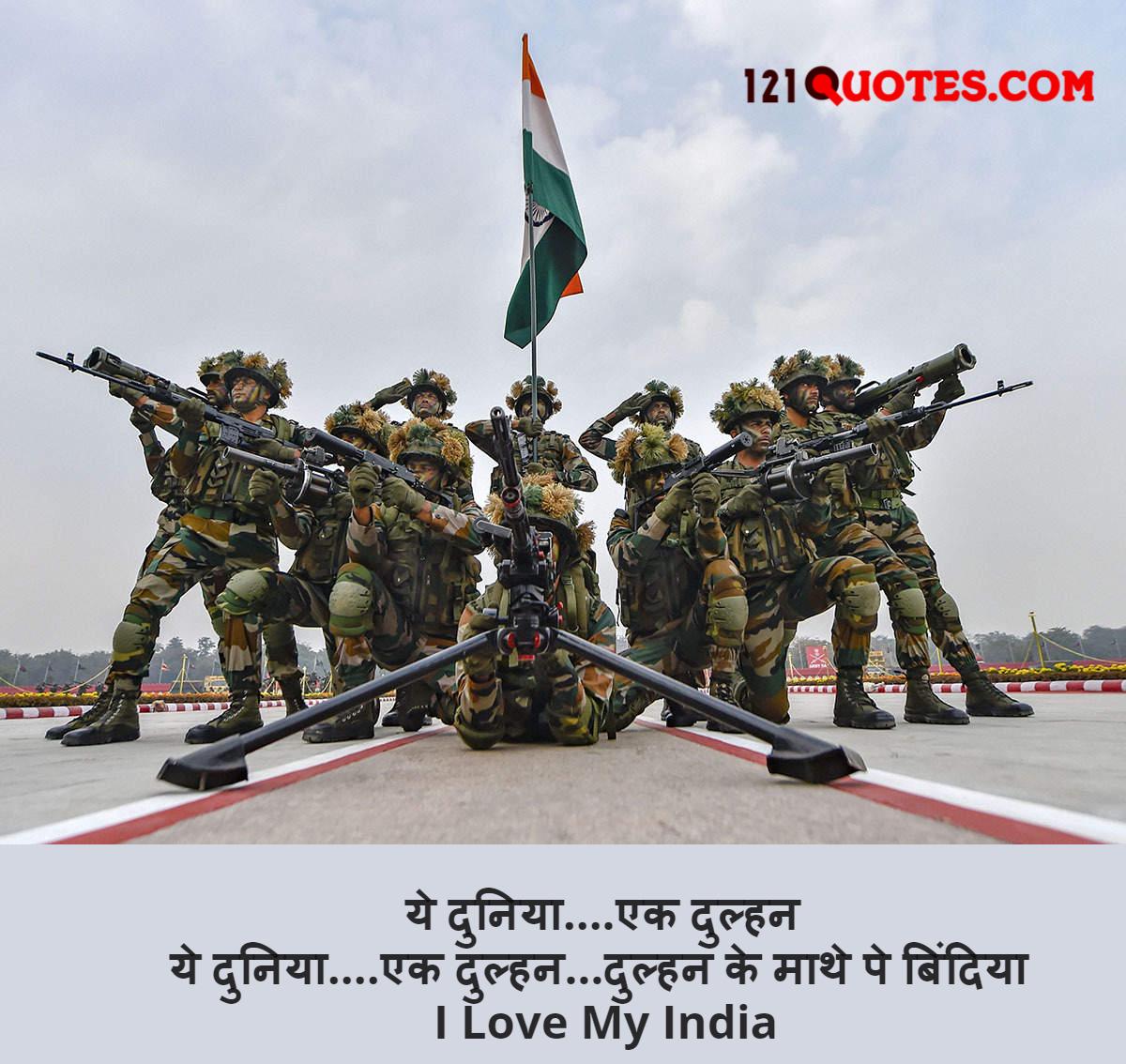 ये दुनिया….एक दुल्हन ये दुनिया….एक दुल्हन…दुल्हन के माथे पे बिंदिया I Love My India