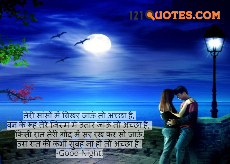 Beautiful Good Night Messages For Boyfriend