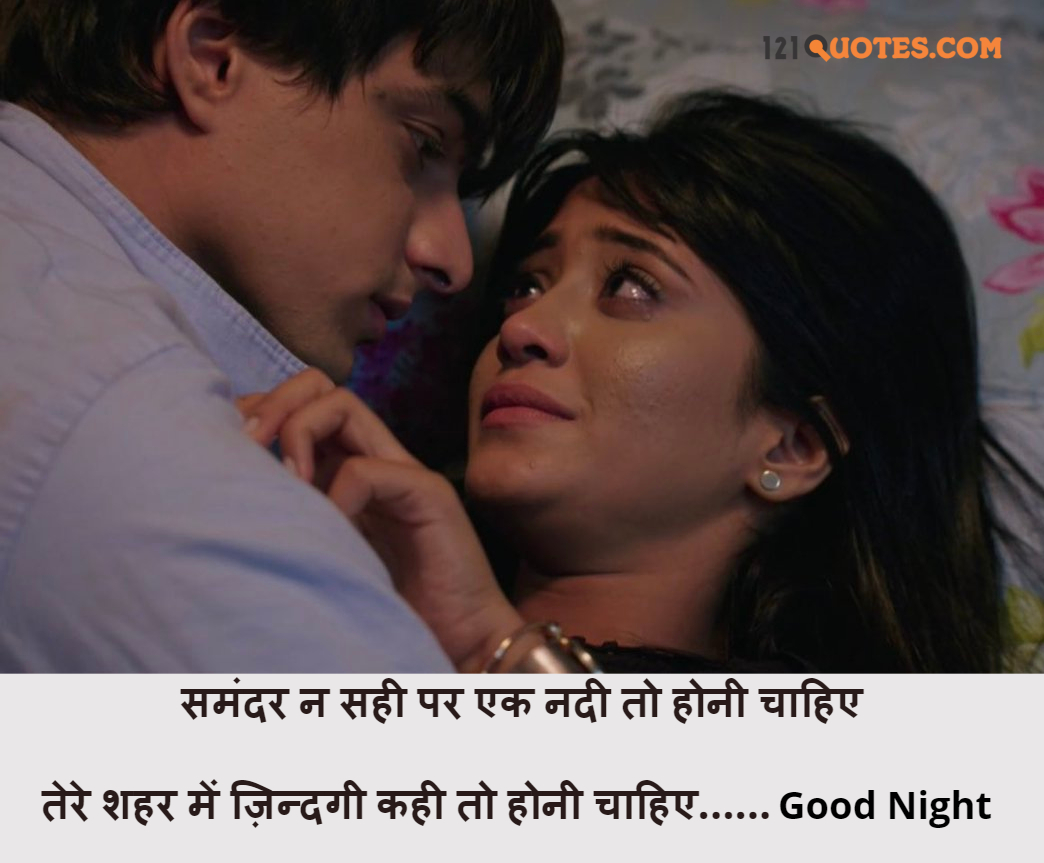 Good Night MSG For Lover