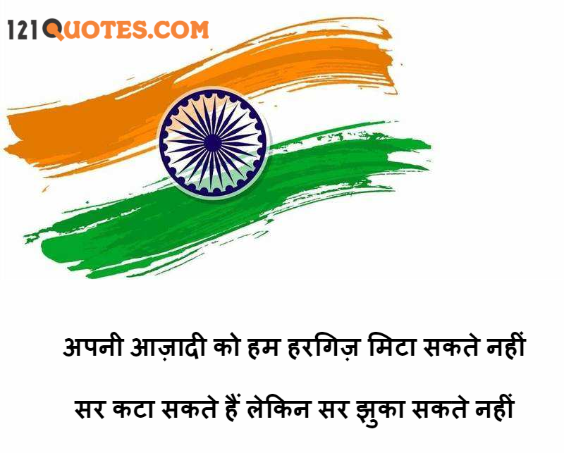 Independence Day 2021 Wishes