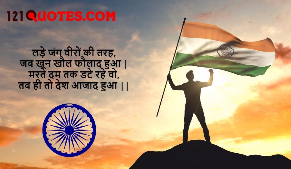 desh bhakti shayari independence day