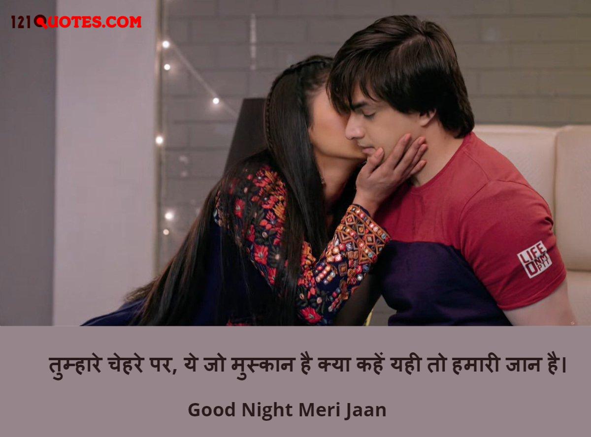 romantic good night shayari image