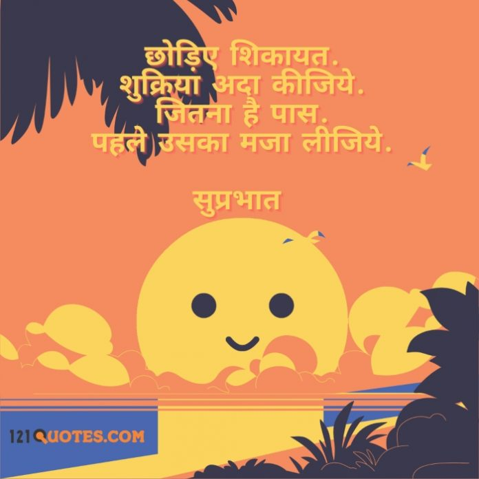 50+ Good Morning Quotes In Hindi With HD Images