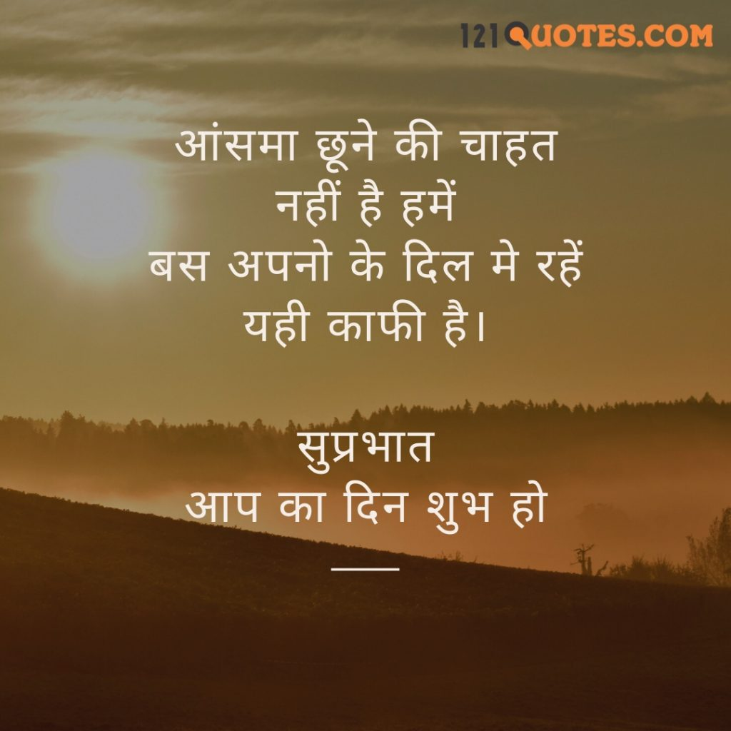 Good Morning Quotes With HD Images